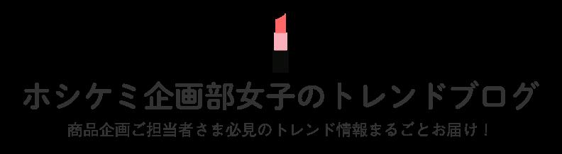 ホシケミ企画部女子のトレンドブログ